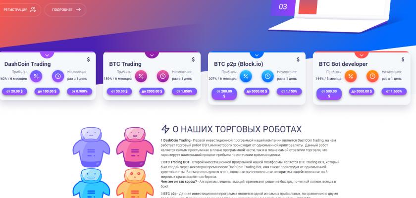 Btc-broker скрипт хайпа бесплатно