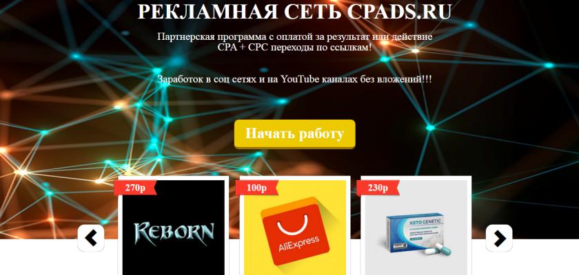 рекламная сеть