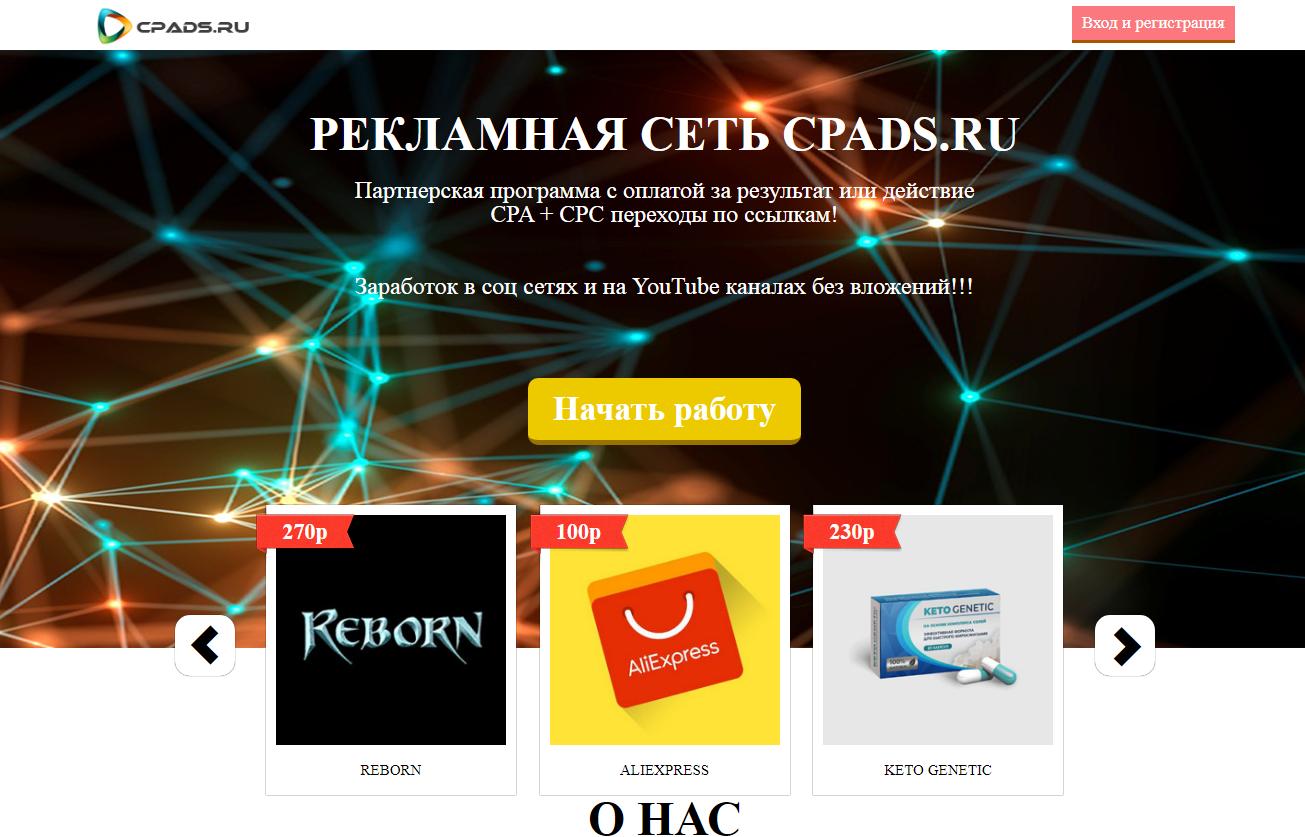 Скачать бесплатно Cpads скрипт рекламной сети