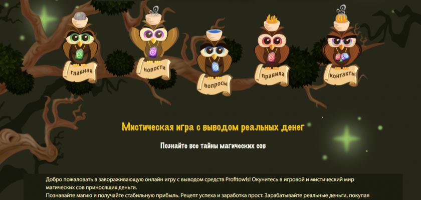 Profitowls скрипт игры