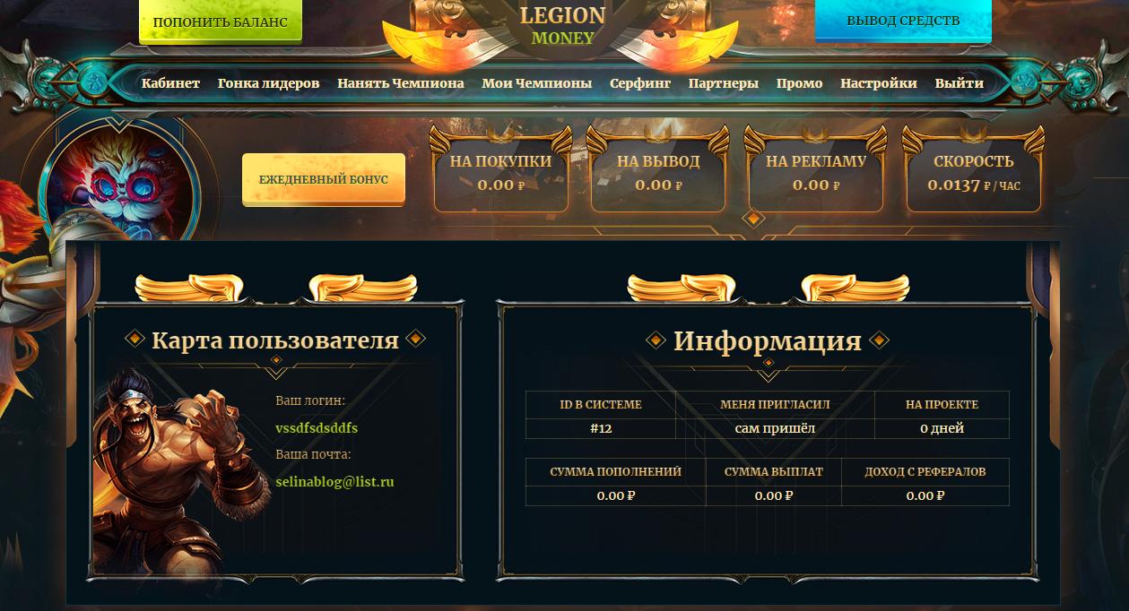 Legion Money скрипт экономической игры