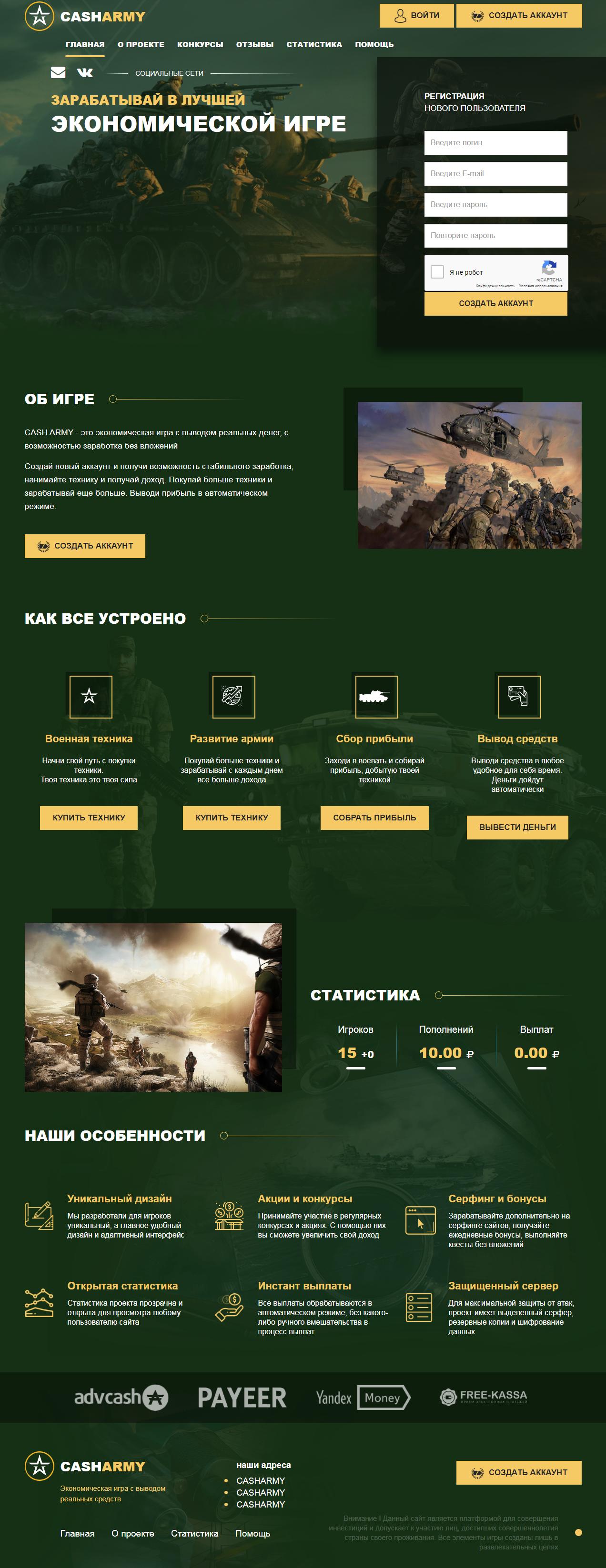 CASH ARMYскрипт инвест игры