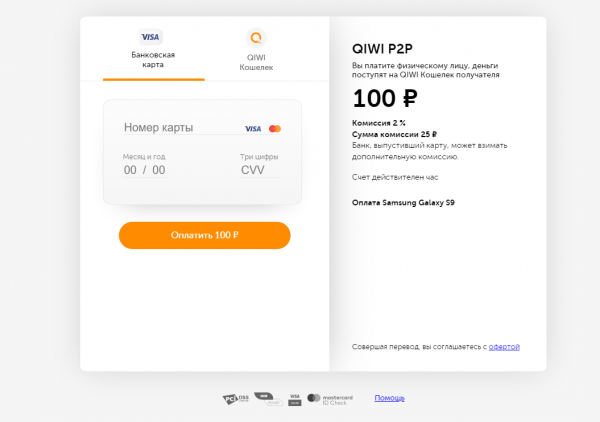 Скрипт оплаты банковской карты (с карты на карту) QIWI P2P